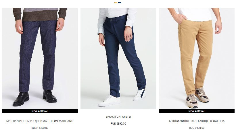 Мужские брюки Гесс